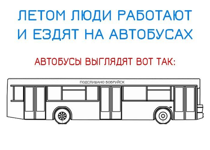 Про кондукторов и общественный транспорт Комиксы, Общественный транспорт, Кондуктор, Закрой окно, Длиннопост