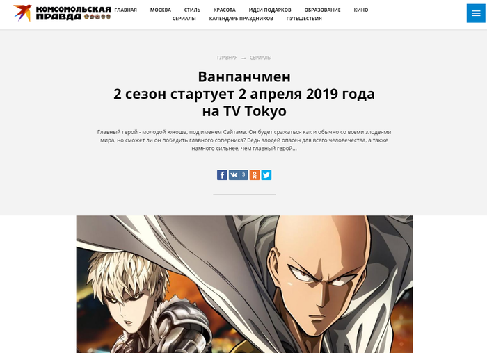 """Аниме в """"комсомолке""""? Аниме, One Punch Man 2, Комсомольская правда, Скриншот"""