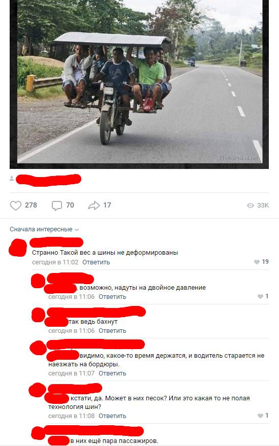 Комментарии, как всегда, радуют. Комментарии, Маршрутка, Индия, Юмор, Скриншот, Вконтакте