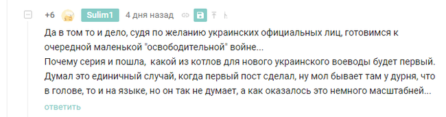 Ставим ставки 4! Донбасс, Война, Украина, Длиннопост, Политика