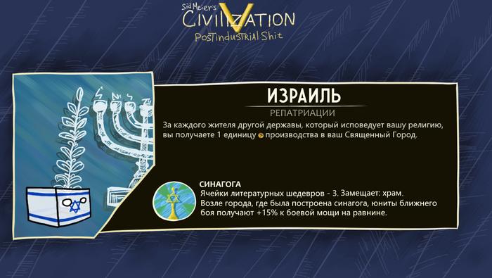 CIVILIZATION 5 - Постиндустриальная Эпопея Россия, Китай, Civilization V, США, Япония, Израиль, Юмор, Длиннопост
