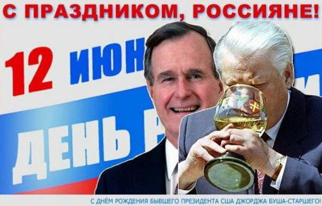 Большинство россиян не считают 12 июня праздником 12 июня, День России, Праздники, Длиннопост, Политика