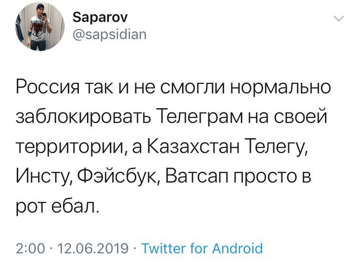 Ситуация с соцсетями в Казахстане Казахстан, Twitter, Telegram, Переписка, Блокировка, Интернет, Пост, Комментарии