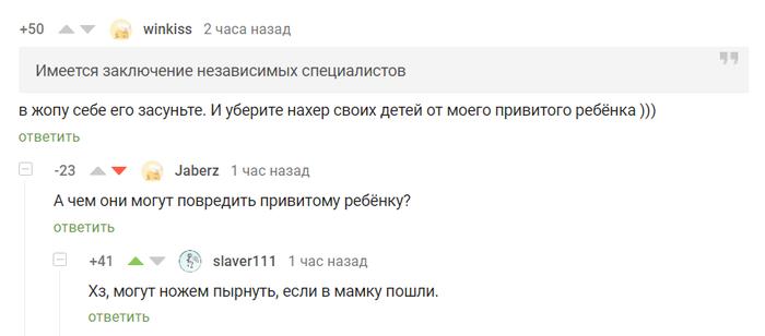 Главная опасность детей антипрививочников Скриншот, Комментарии на Пикабу, Антипрививочники, Дети