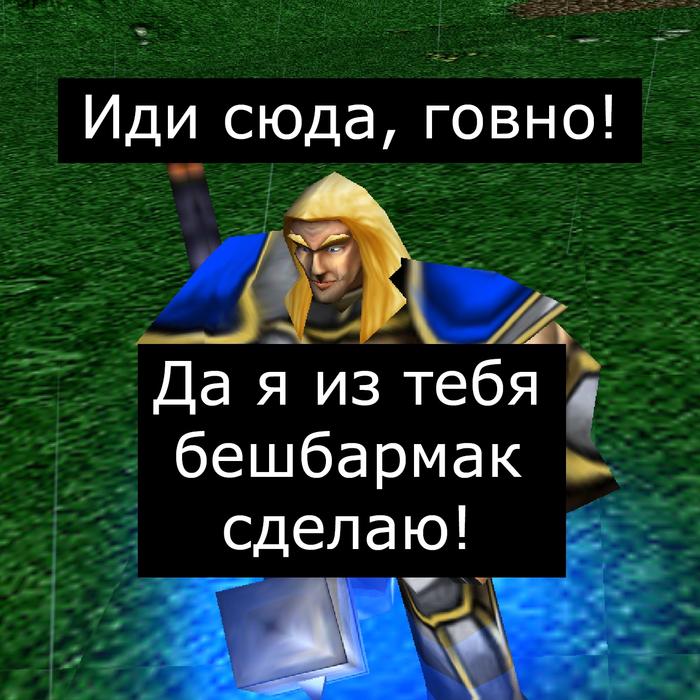 Ужасная судьба Врата оргриммара, Игры, Компьютерные игры, Мемы, Warcraft, Warcraft 3, Мат, Длиннопост
