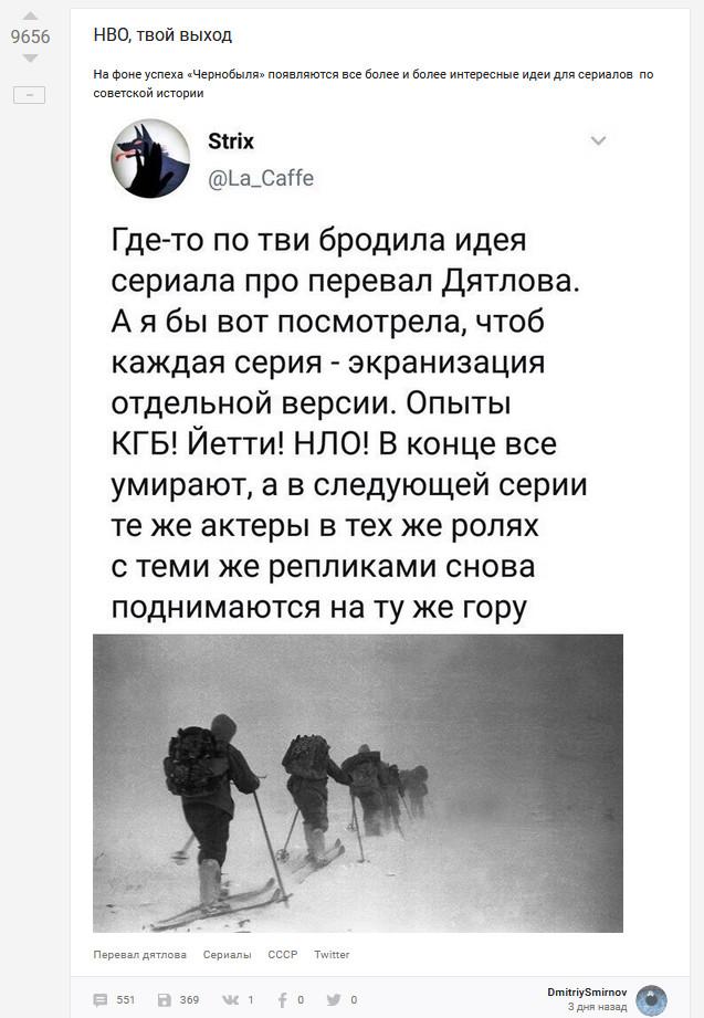 Объясните логику пикабу? Перевал дятлова, Сериалы, СССР, Непонимание