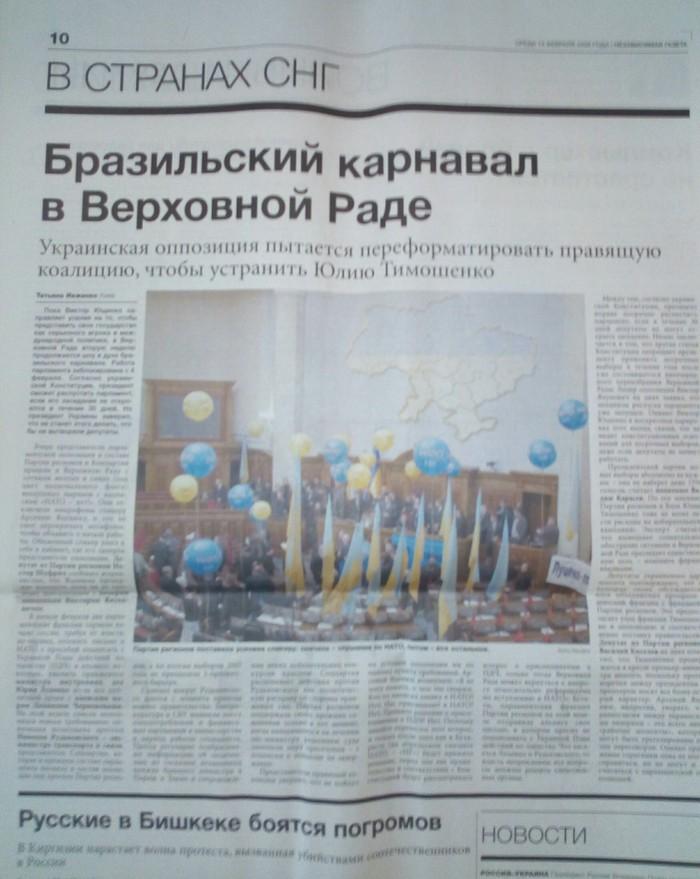 Привет из прошлого История, Газеты, 2008, Политика, Украина, Немцов, Длиннопост