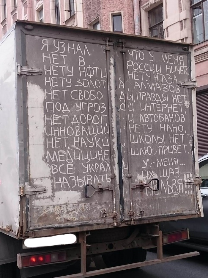 Стихи на грузовике... Стихи, Брат 2, Санкт-Петербург, Надпись на машине