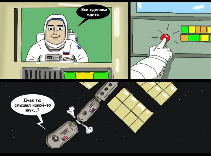 Новость #218 NASA попросило Российских космонавтов починить их туалет на  МКС. Шутка, Комиксы, Новости, Юмор, Космос, NASA, США, Длиннопост