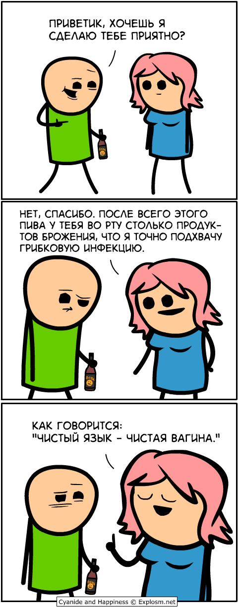 Чересчур ответственная девушка Комиксы, Cyanide and Happiness, Девушки, Пиво, Шутка, Юмор