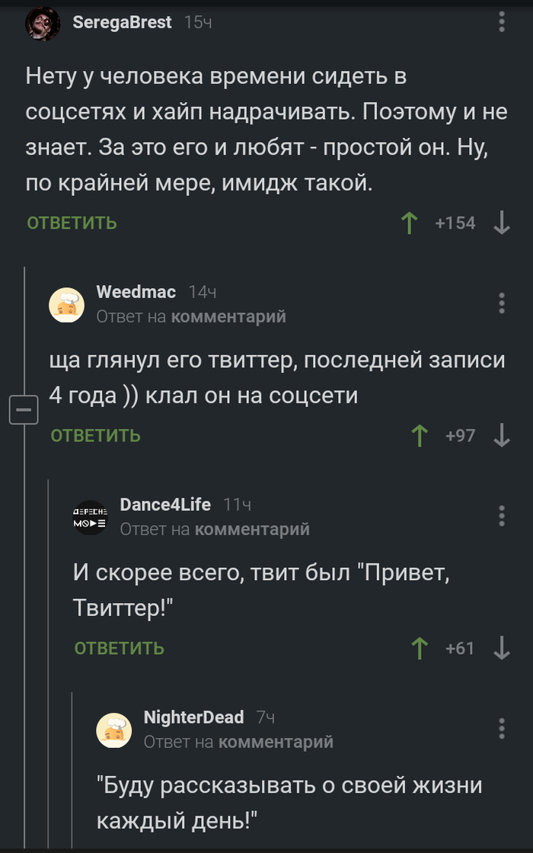 Твиттер Киану Ривза Скриншот, Комментарии на Пикабу, Комментарии