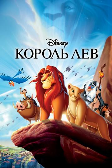 """25 лет назад на экраны вышел мультфильм """"Король Лев"""" Walt Disney Company, Король Лев, День рождения, 25 лет"""