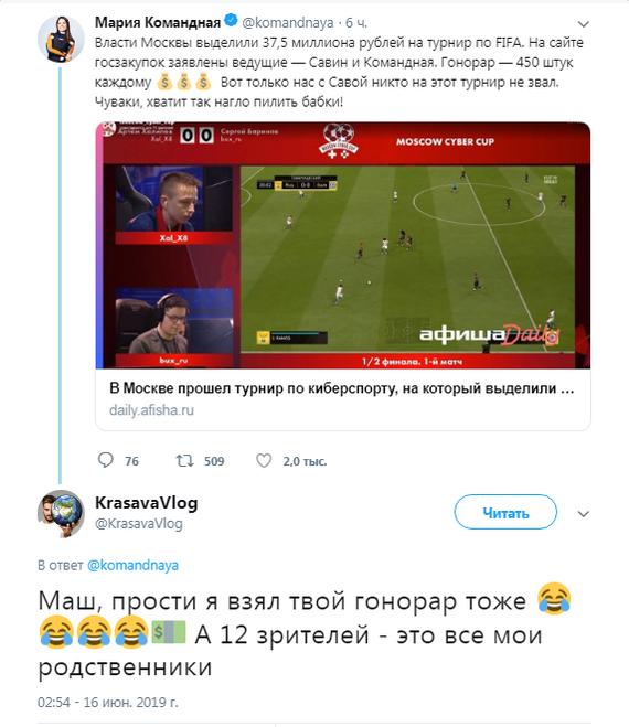В Москве на турнир по киберспорту выделили 37 миллионов. Пришло 10 зрителей Киберспорт, Турнир, Бюджет, Распил, Ведущий, Twitter, Скриншот