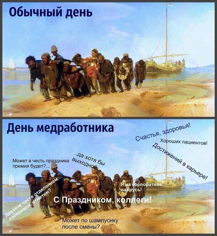 С днём медицинского работника !) Медицина, Врачи, Работа, Деньмедика
