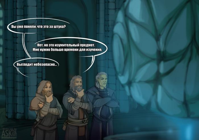 The Elder Scrolls Skyrim, Комиксы, Фэндом
