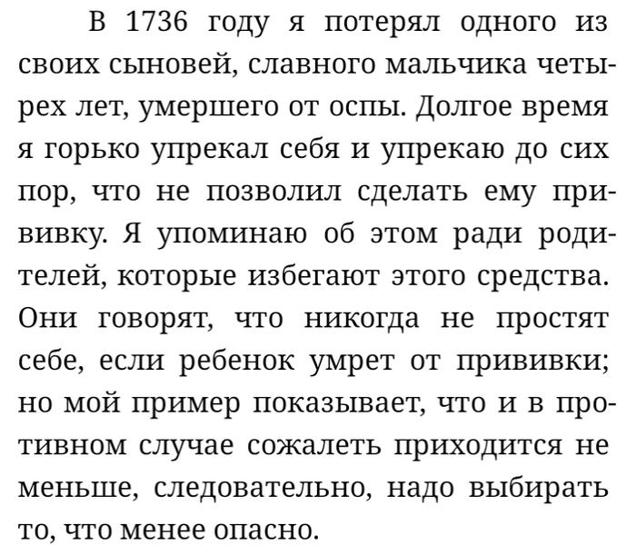 Прививки Цитаты, Бенджамин Франклин, Прививка