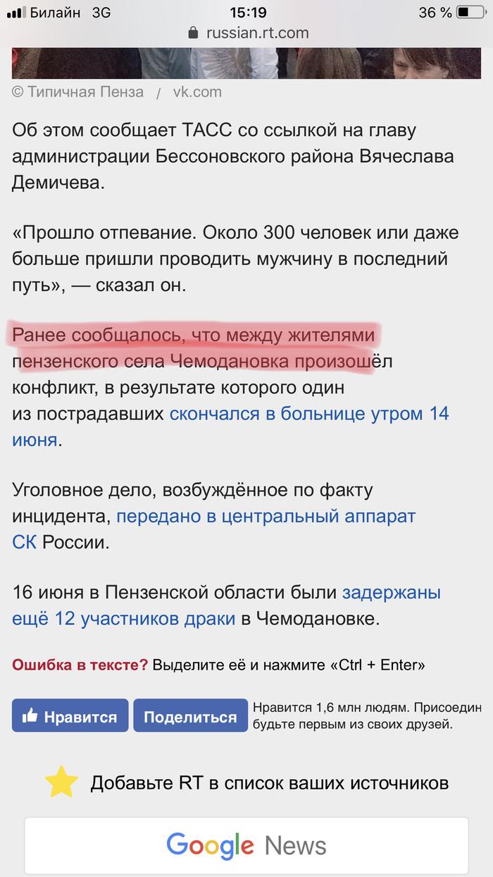 Конфликт в селе Чемодановка глазами RT, ни слово про цыган! Ненавижу бл*дь цыган, Пенза, RT, Чемодановка, Длиннопост