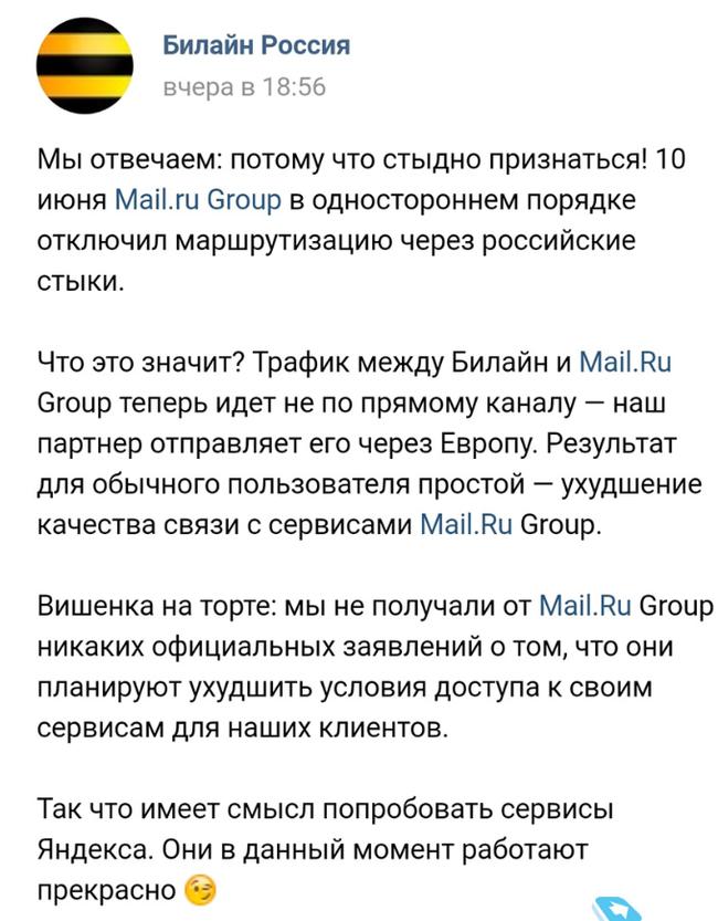 46bb773ab Как в mail.ru шантажировали своих клиентов и Билайн. Билайн, Mail ru,