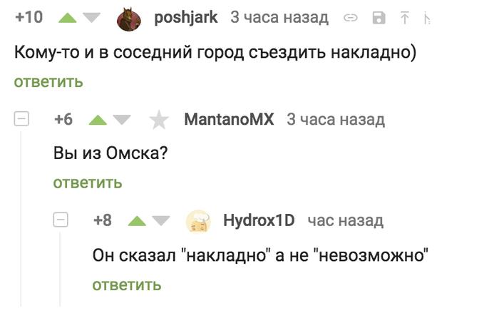 Комментарии на пикабу Комментарии, Комментарии на Пикабу, Не пытайтесь покинуть Омск, Омск, Скриншот