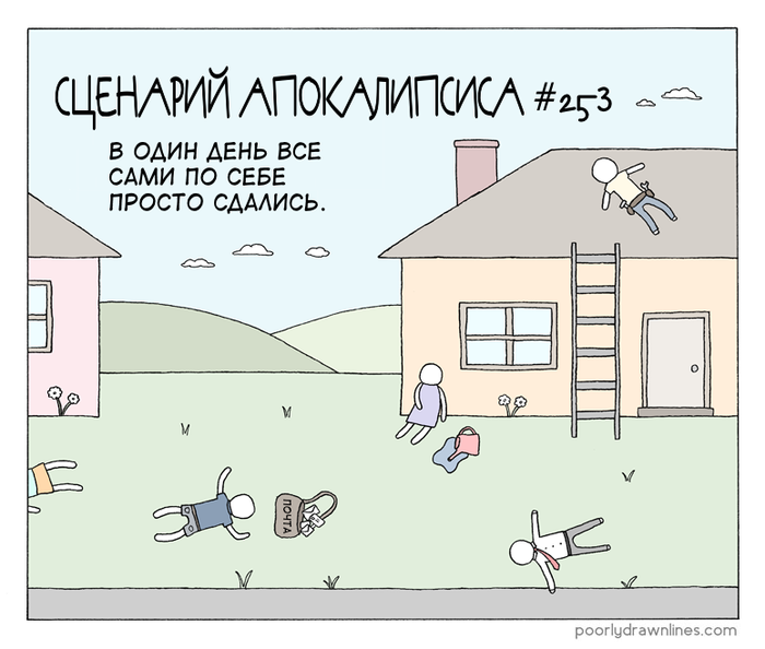 Сценарий апокалипсиса Перевел сам, Poorly Drawn Lines, Комиксы