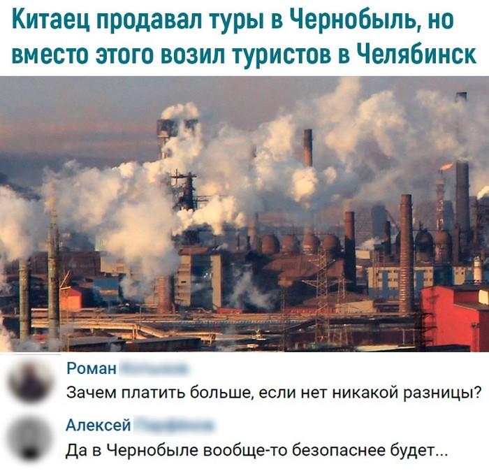 Китаец продавал туры в Чернобыль, но вместо этого возил туристов в Челябинск.