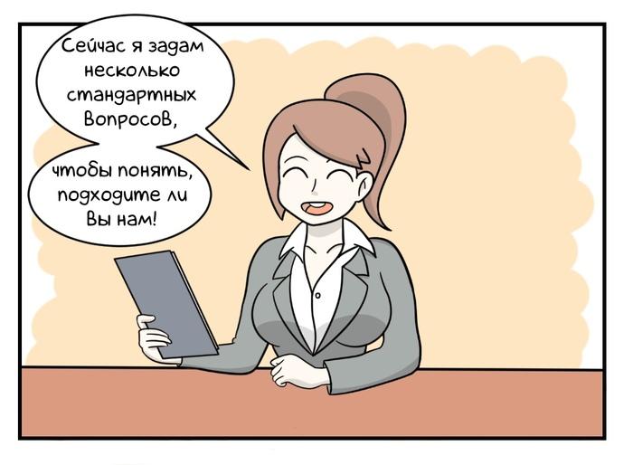 Абсолютное Собеседование Собеседование, Комиксы, Работа, Woostar, Длиннопост