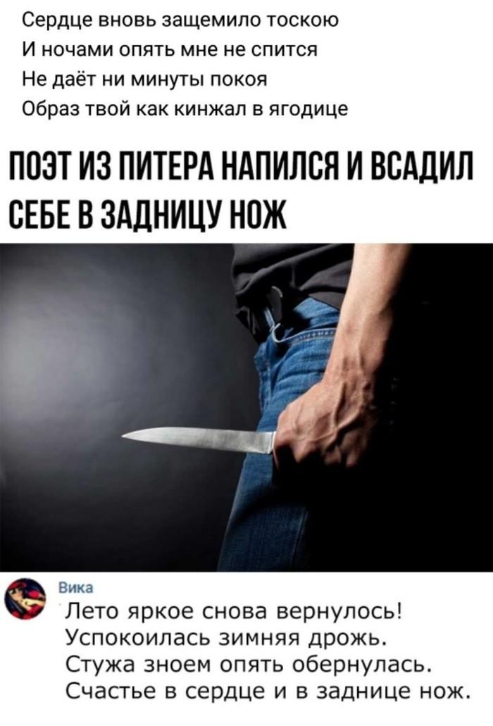 Стихи и нож