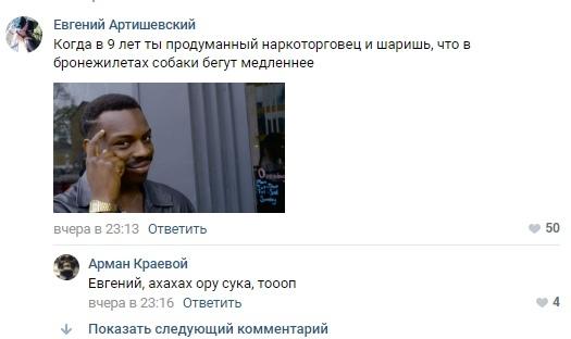 Продуманный малой Полиция, Предприниматель, Хитрость, Вконтакте, Комментарии, Собака, Скриншот