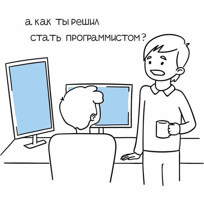 Призвание Программирование, Работа