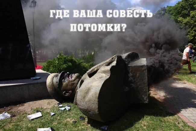 Поверженный Жуков. Прощай совесть Жуков, Украина, Памятник, СССР