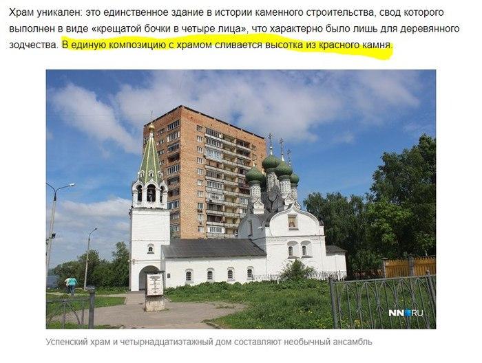 Высотка из красного камня Нижний Новгород, Обзор, Храм