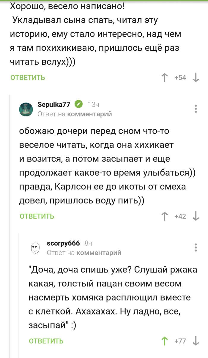 Про хомяков Хомяк, Скриншот, Комментарии на Пикабу, Комментарии