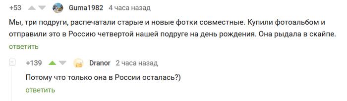Неожиданный поворот Россия, Фотография, Комментарии на Пикабу