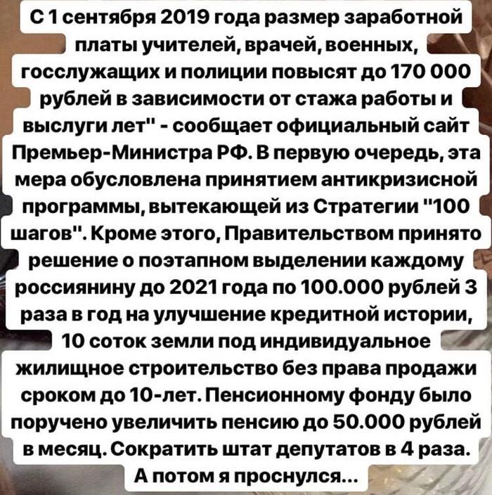 Дождались... Политика, Правительство РФ, Вконтакте