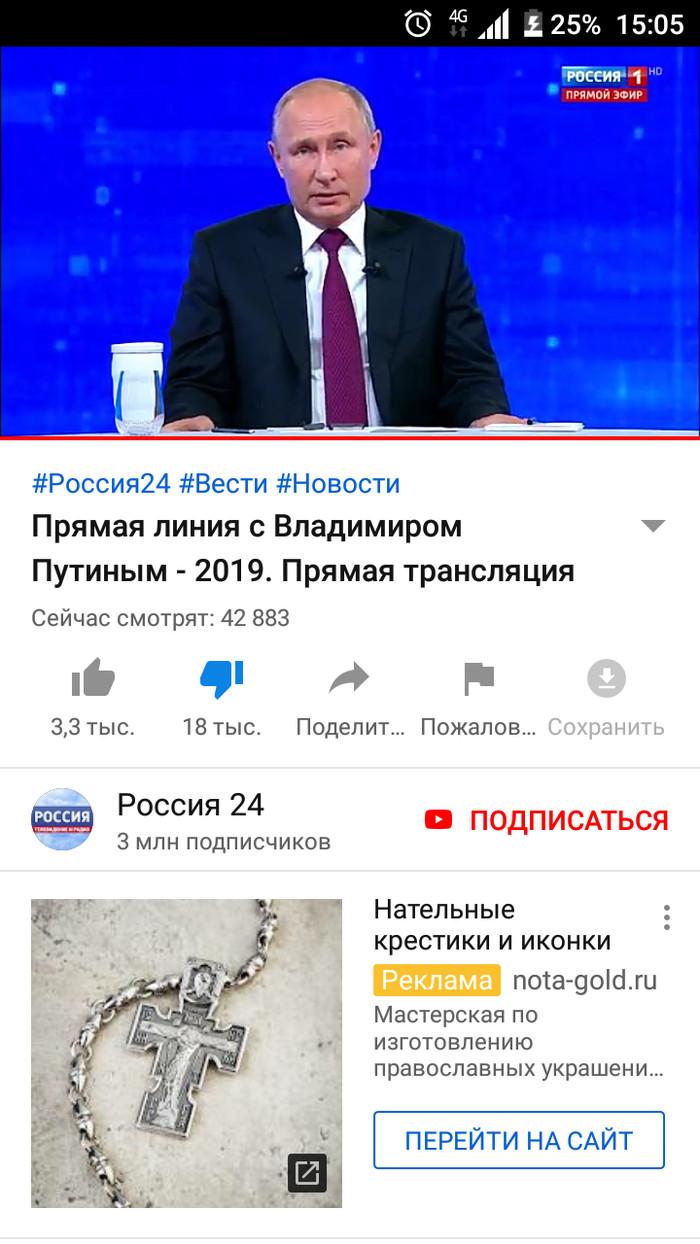 Аттракцион невиданной щедрости Путин, Прямая линия с Путиным, Политика