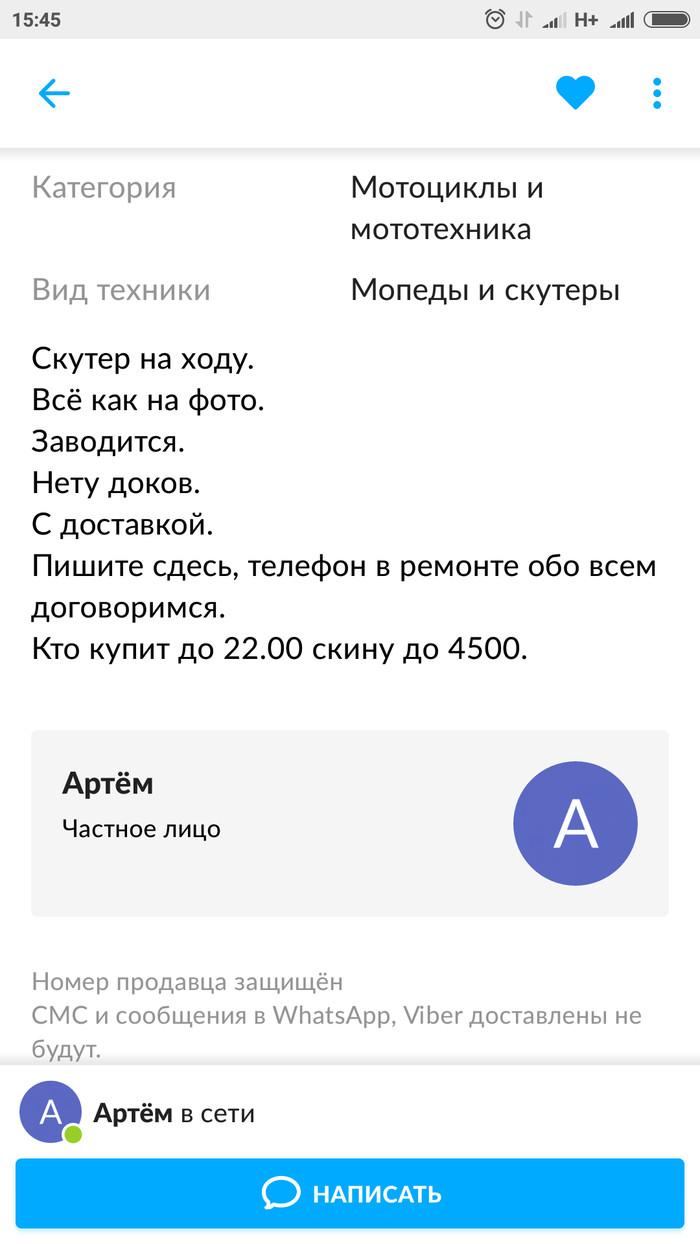 277c582b834dadd Неоригинальный развод на Авито. Мошенники, Авито, Длиннопост