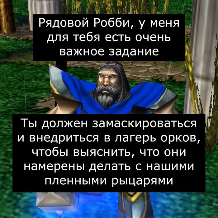 Шпион Врата Оргриммара, Игры, Компьютерные игры, Warcraft, Warcraft 3, Длиннопост, Мат
