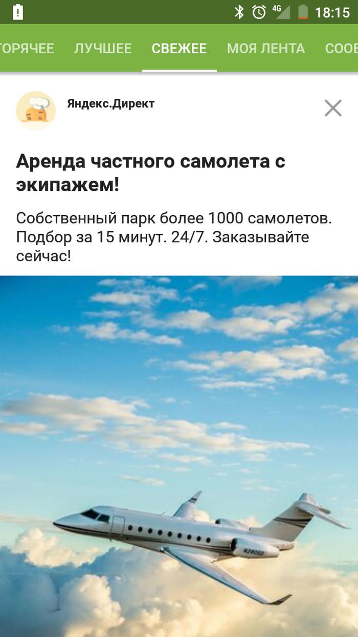 В меня поверили? Рили!?Х) Яндекс Директ, Бред, Как же скучно вы живете