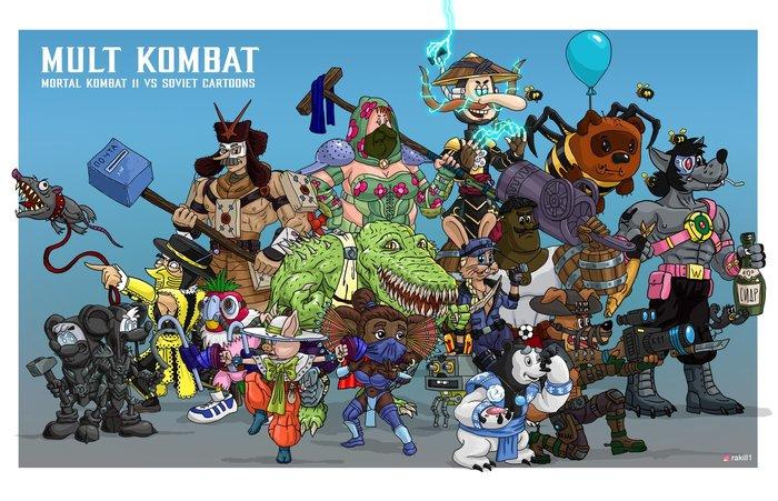 ОБНОВЛЕНИЕ! Мешап Mortal Kombat 11 и Советские мультфильмы. Часть пятая. Мортал Комбат 11, Mortal Kombat 11, Советские мультфильмы, Mashup, Комиксы, Компьютерные игры, Длиннопост