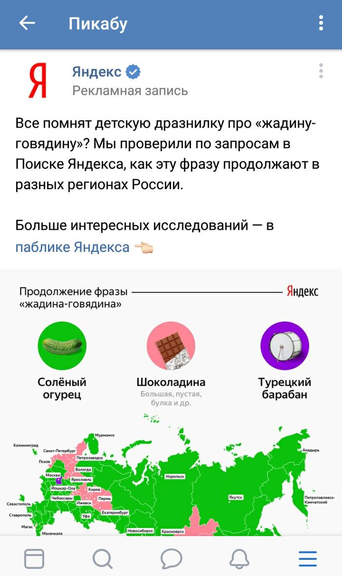 Жадина-говядина (Пикабу или Яндекс?)