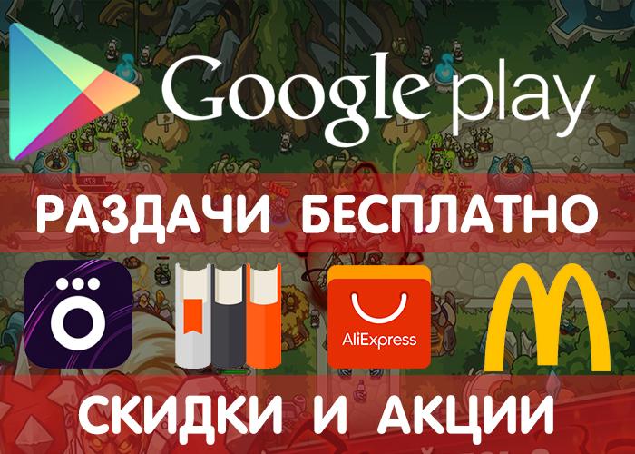 7f8ebeb0c Раздачи Google Play и App Store 29.06 (временно бесплатные игры и  приложения), также скидки и акции в других сервисах.