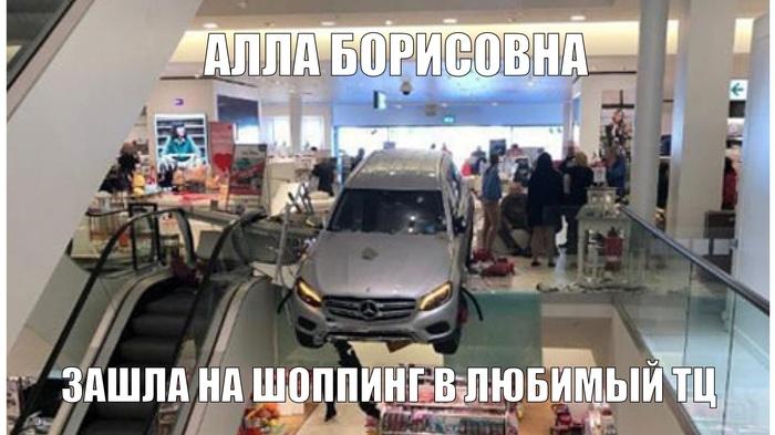 На волне, так сказать Пугачева, Перрон, Машина, Наглость, Хамство, Знаменитости, Длиннопост