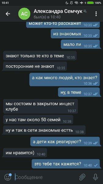 Инцест клубы москвы клуб победы в москве