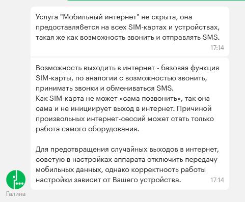 Скрытое мошенничество в МегаФоне Мегафон, Мошенничество, Длиннопост, Интернет, Сим-Карта, Услуги связи