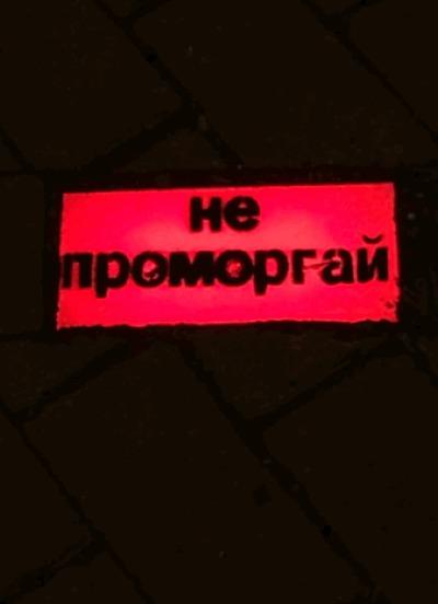 Не проморгай Пермь, Светофор, Надпись, Стрит-Арт, Свет, Гифка