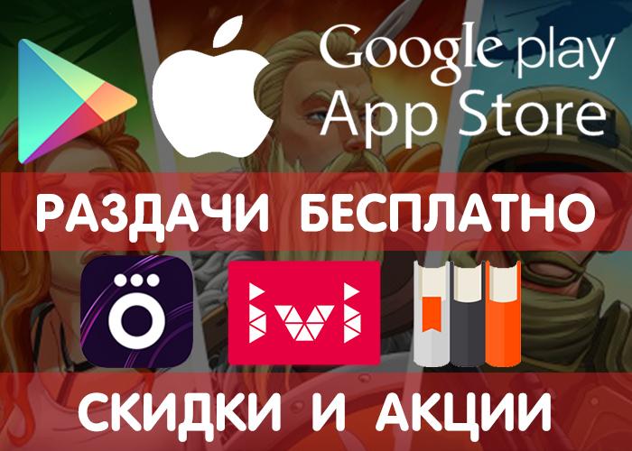 Раздачи Google Play и App Store от 10.09 (временно бесплатные игры и приложения), + промокоды, скидки, акции в других сервисах. Google Play, Халява, Android, Appstore, Скидки, Раздача, Мобильные игры, Приложение, Длиннопост