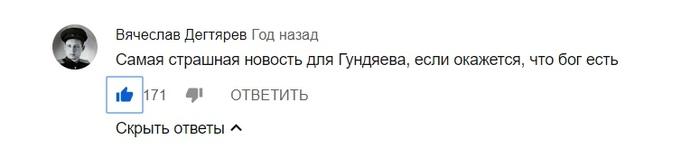 Гундяев (Патриарх Кирилл)