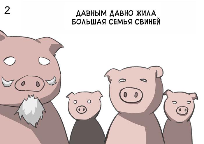 Три поросёнка Комиксы, Три поросенка, Длиннопост, Jojos Bizarre Adventure