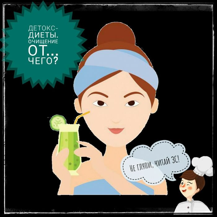 Диета Детокс 7 Дней. Детокс-диета: как провести генеральную уборку в организме