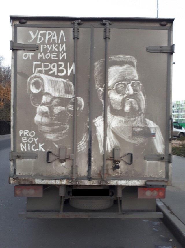 Недолговечное искусство Художник, Длиннопост, Proboynick, Авто, Рисунок на машине